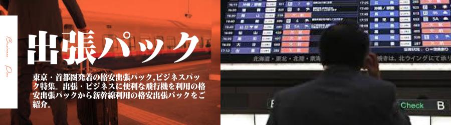 パック 新幹線