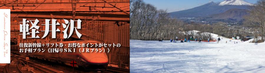 東京 軽井沢 新幹線 格安